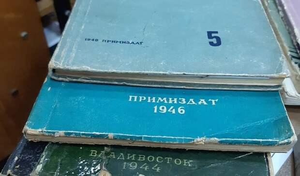 «Как? Вынечитали «Советское Приморье?»: библиотека готовит юбилейную выставку