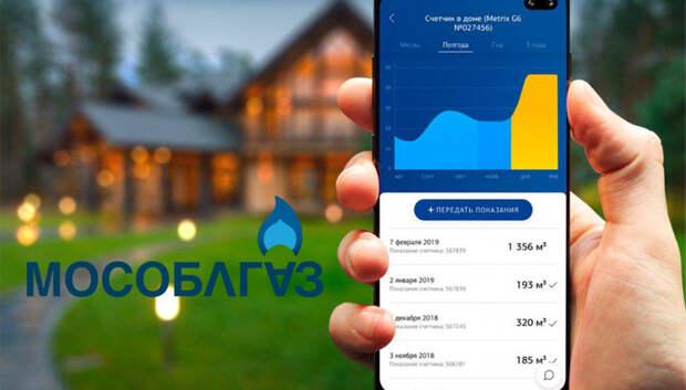 Выпущена новая версия приложения «Мособлгаза» с удобной оплатой и управлением счетами