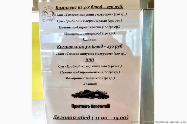 Где пообедать на ВДНХ за 230 рублей