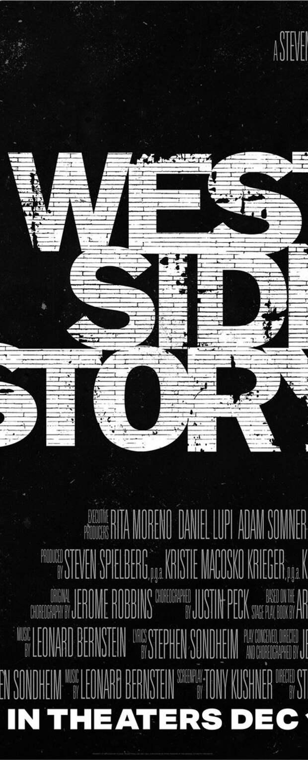 Новый трейлер к фильму «Вестсайдская история»
