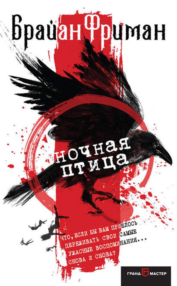 "Брайан Фриман - ""Ночная птица"": Аудиокнига"