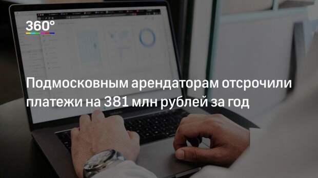 Подмосковным арендаторам отсрочили платежи на 381 млн рублей за год