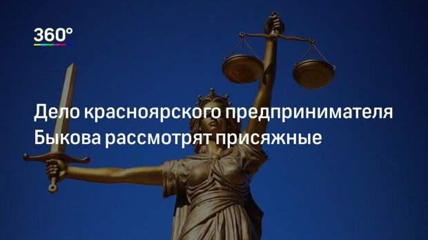 Дело красноярского предпринимателя Быкова рассмотрят присяжные