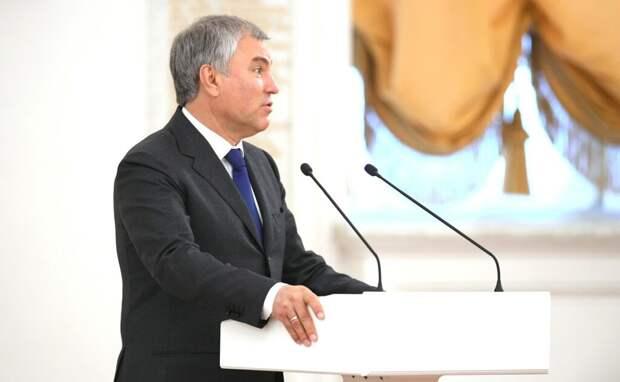 Володин рассказал о вступающих в силу с сентября законах