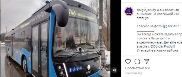 Новенький 746-й автобус уже сфотографировали