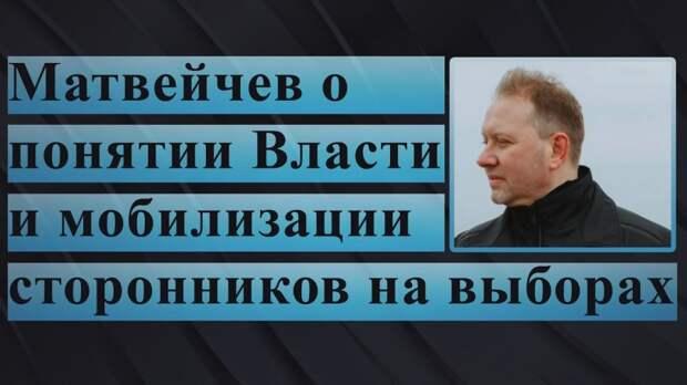 Матвейчев о понятии Власти и мобилизации сторонников на выборах