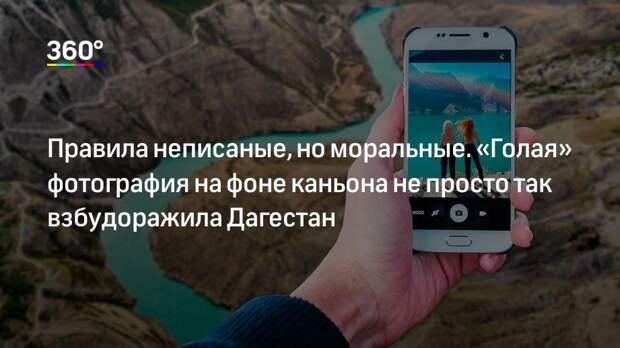 Правила неписаные, но моральные. «Голая» фотография на фоне каньона не просто так взбудоражила Дагестан