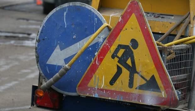 Дорожный знак на улице Кирова в Подольске перенесли по просьбе жителя