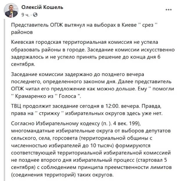 Предстоящие выборы в Киеве будут нелегитимны