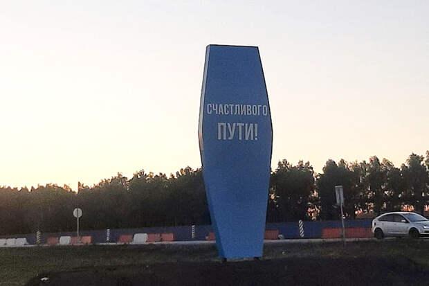 «Счастливого пути!»: на въезде в тюменский город появилась стела в виде гроба