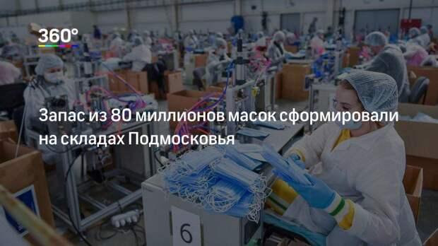 Запас из 80 миллионов масок сформировали на складах Подмосковья