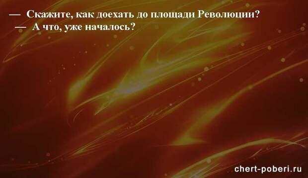 Самые смешные анекдоты ежедневная подборка chert-poberi-anekdoty-chert-poberi-anekdoty-56150303112020-17 картинка chert-poberi-anekdoty-56150303112020-17