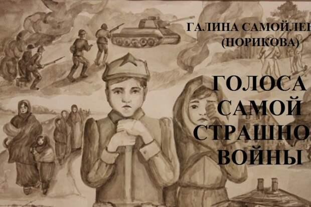 Голоса самой страшной войны: поэтесса-композитор из Уссурийска выпустила новую книгу