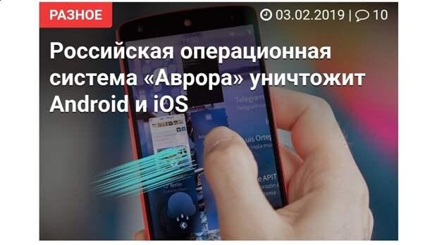 Отечественная операционная система «Аврора» будет использоваться на планшетах переписчиков населения