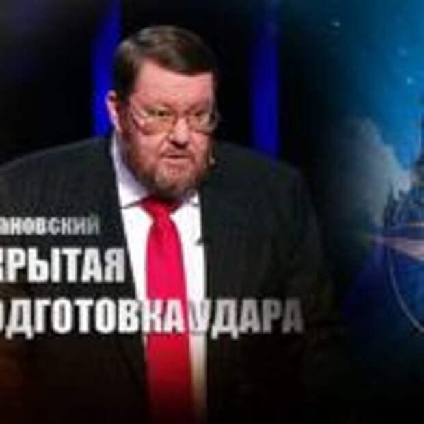 «Идем к войне»: Сатановский раскрыл хитрую схему США для подготовки удара по РФ