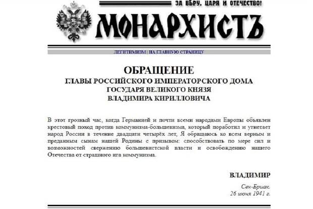 Что нужно знать о «Российском Императорском Доме» и молодожёне
