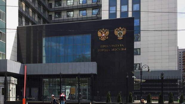 Прокуратура Москвы попросила признать ФБК экстремистской организацией