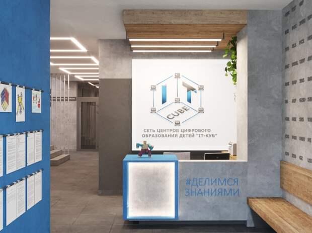 В Воткинске с 3 сентября начнет работу «IT-куб»