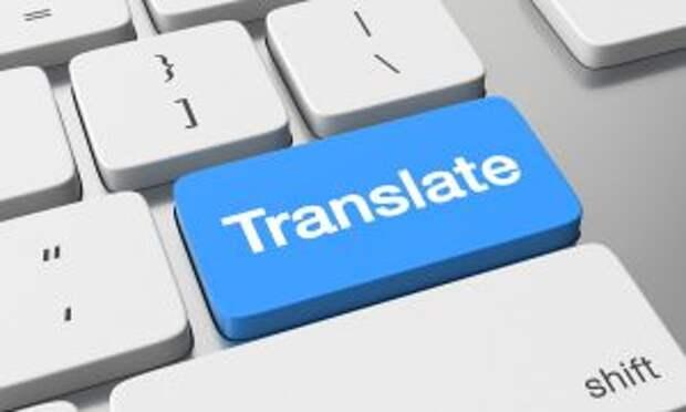 Особенности грамотного перевода текста