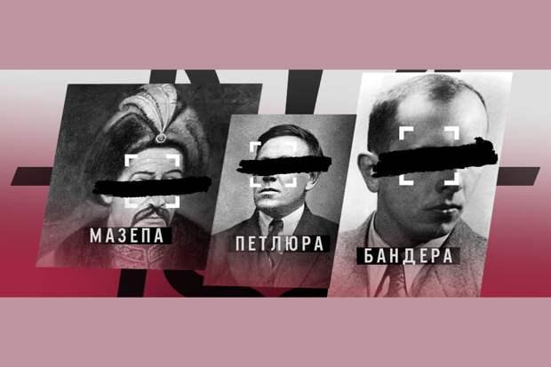 Иудушки украинской истории. Мазепа, Петлюра и Бандера торговали Украиной за власть