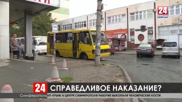 Почему уволили водителя маршрута «Белоглинка-Симферополь»?