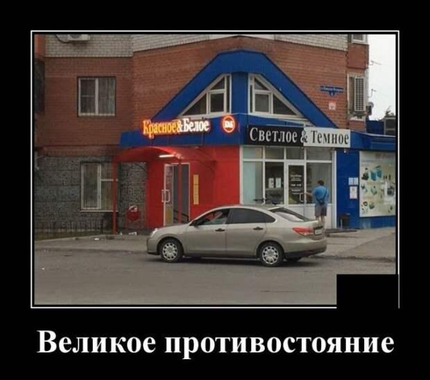 Демотиваторы (20 фото)