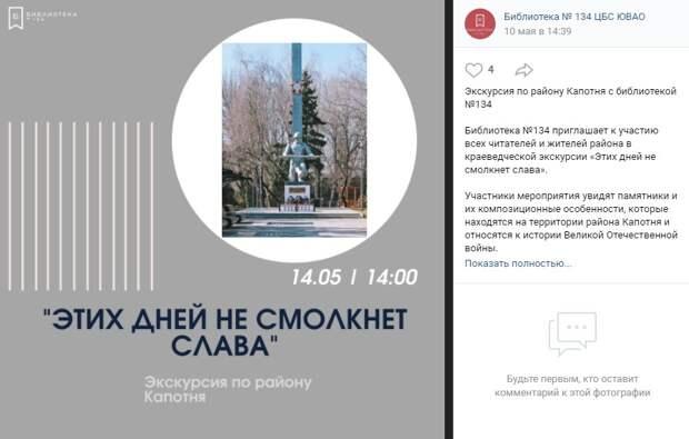 Медиацентр в Капотне подготовил экскурсию по памятным местам района