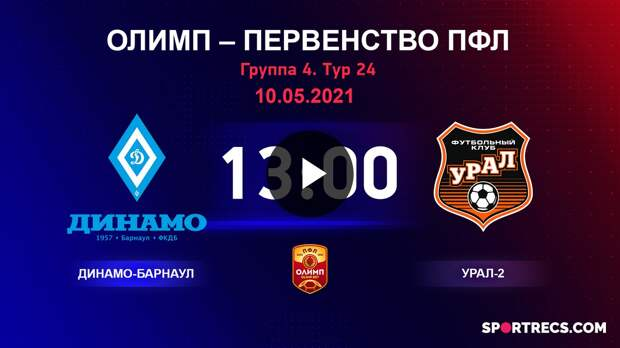 ОЛИМП – Первенство ПФЛ-2020/2021 Динамо-Барнаул vs Урал-2 10.05.2021