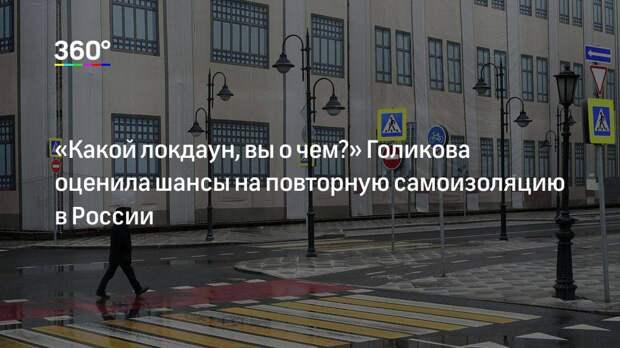 «Какой локдаун, вы о чем?» Голикова оценила шансы на повторную самоизоляцию в России