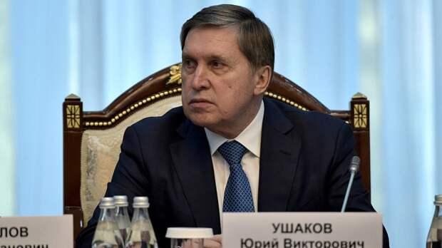 Помощник президента РФ пригласил посла США в Кремль для беседы