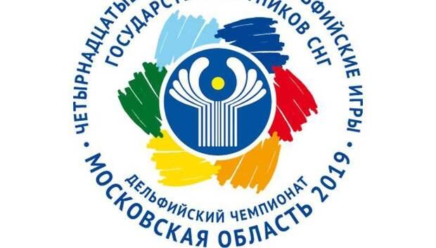 Молодежные Дельфийские игры официально открываются в Подмосковье в субботу