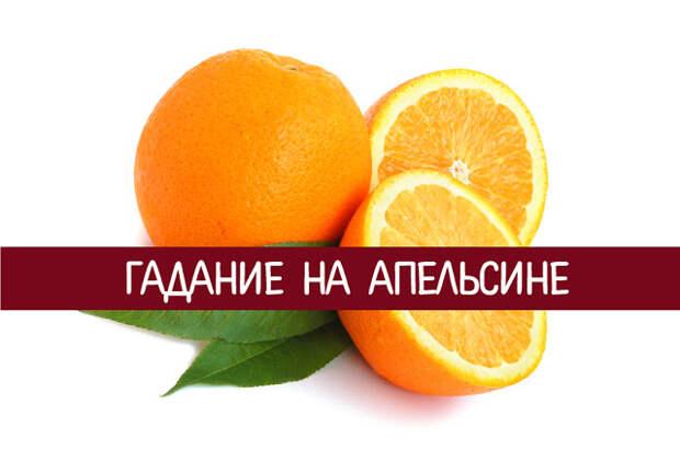 *Гадание на апельсине — Эзотерика и самопознание*