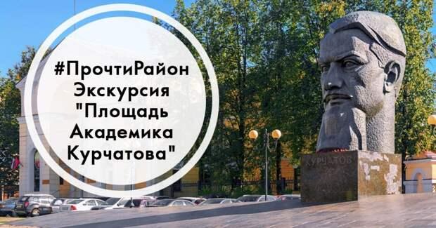 17 июля в Щукине пройдёт историческая экскурсия по площади Академика Курчатова