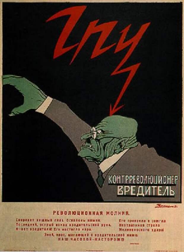 плакат времен борьбы с