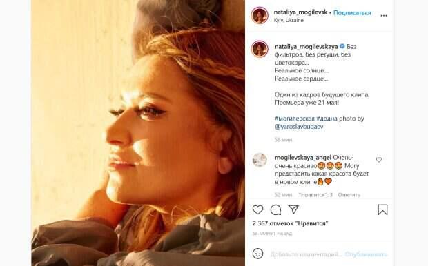 """Могилевская показала, как выглядит вблизи без фильтров и ретуши: """"Это еще раз доказывает, что..."""""""