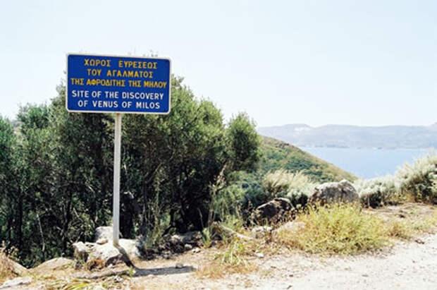 Место, где была найдена статуя.
