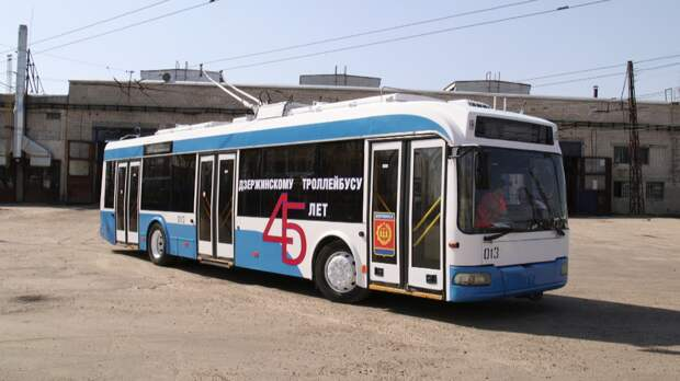 Троллейбусному сообщению города Дзержинска исполнилось 45 лет