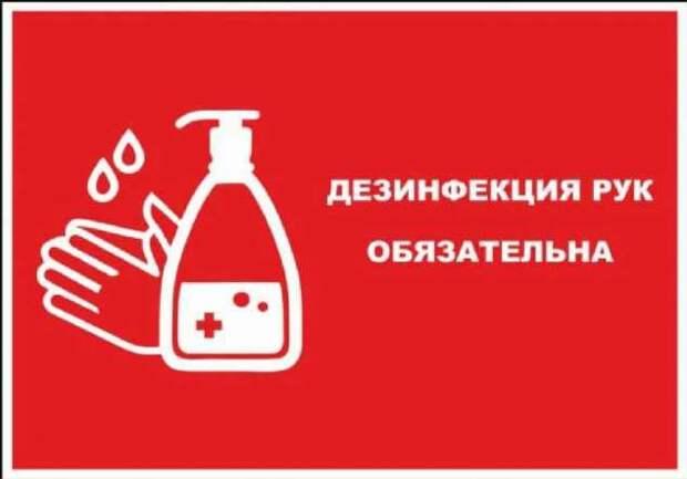 Предупреждающие таблички по коронавирусу. Подборкаchert-poberi-tablichki-koronavirus-35400614122020-9 картинка chert-poberi-tablichki-koronavirus-35400614122020-9