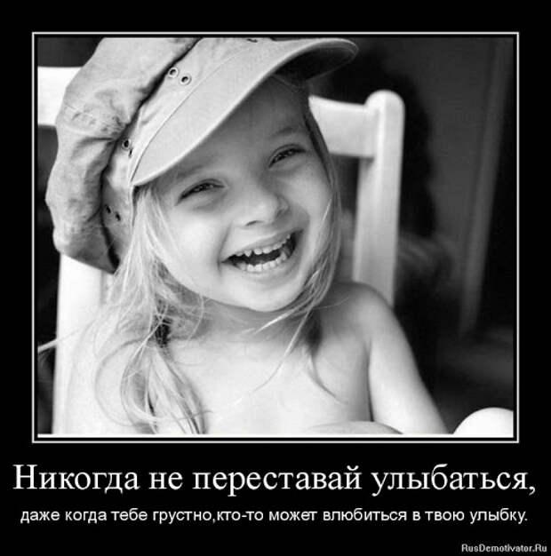 Никогда не переставай улыбаться, - даже когда тебе грустно,кто-то ...