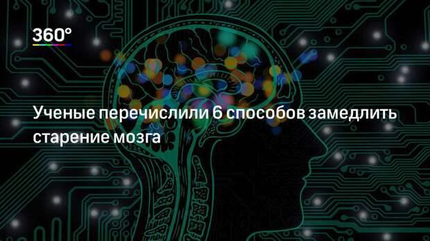 Ученые перечислили 6 способов замедлить старение мозга