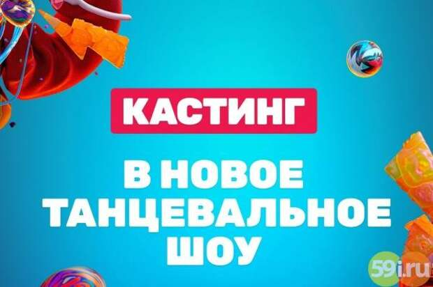 ТНТ объявляет кастинг на новый танцевальный проект