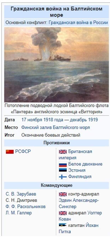 Война на Балтике шла целый год и завершилась в конце 1919. До Кронштадтского мятежа оставалось чуть больше года. Но у Ю.Н. Жукова моряки бездельничали и бухали аж целых 3 года.