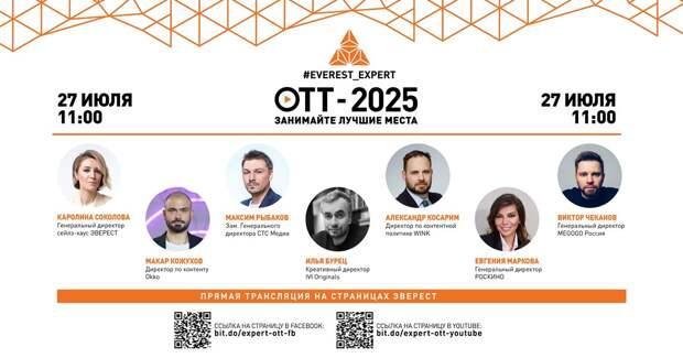 Сейлз-хаус «Эверест» проведет конференцию, посвященную OTT-платформам