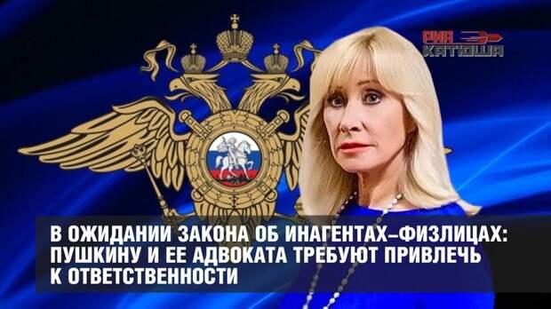 В ожидании закона об инагентах-физлицах: Пушкину и ее адвоката требуют привлечь к ответственности