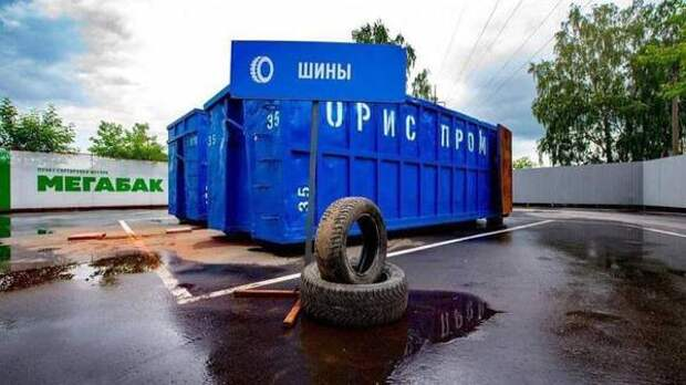 Свыше 6,5 тысячи старых шин сдали жители Подмосковья на переработку за неделю