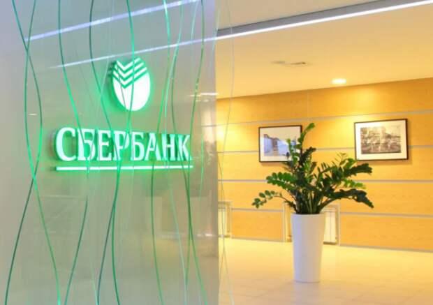 """""""Сбербанк"""" в течение 2 лет планирует продать свою долю в 44% в хорватской Fortenova"""