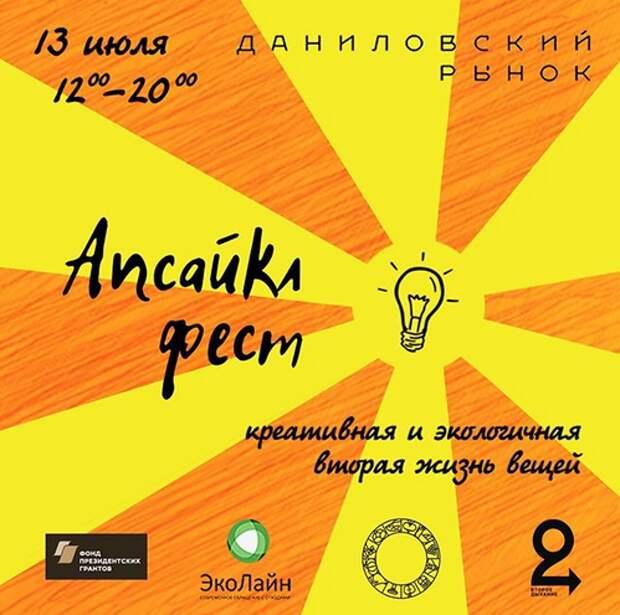 «Апсайкл фест» в Москве 13 июля