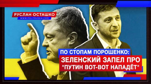 По стопам Порошенко: Зеленский обратился к дискурсу «Путин вот-вот нападёт»