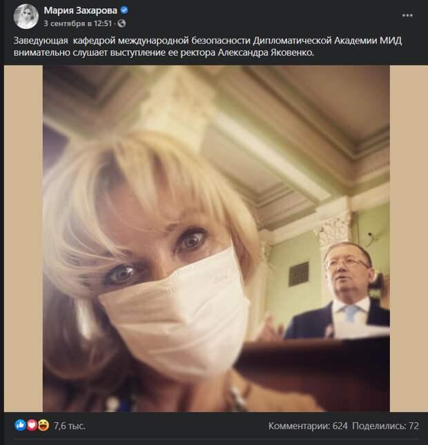 Захарова получила новую должность в структуре МИД России