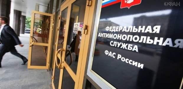 Ростовское УФАС раскрыло картельный сговор на 30 млн рублей